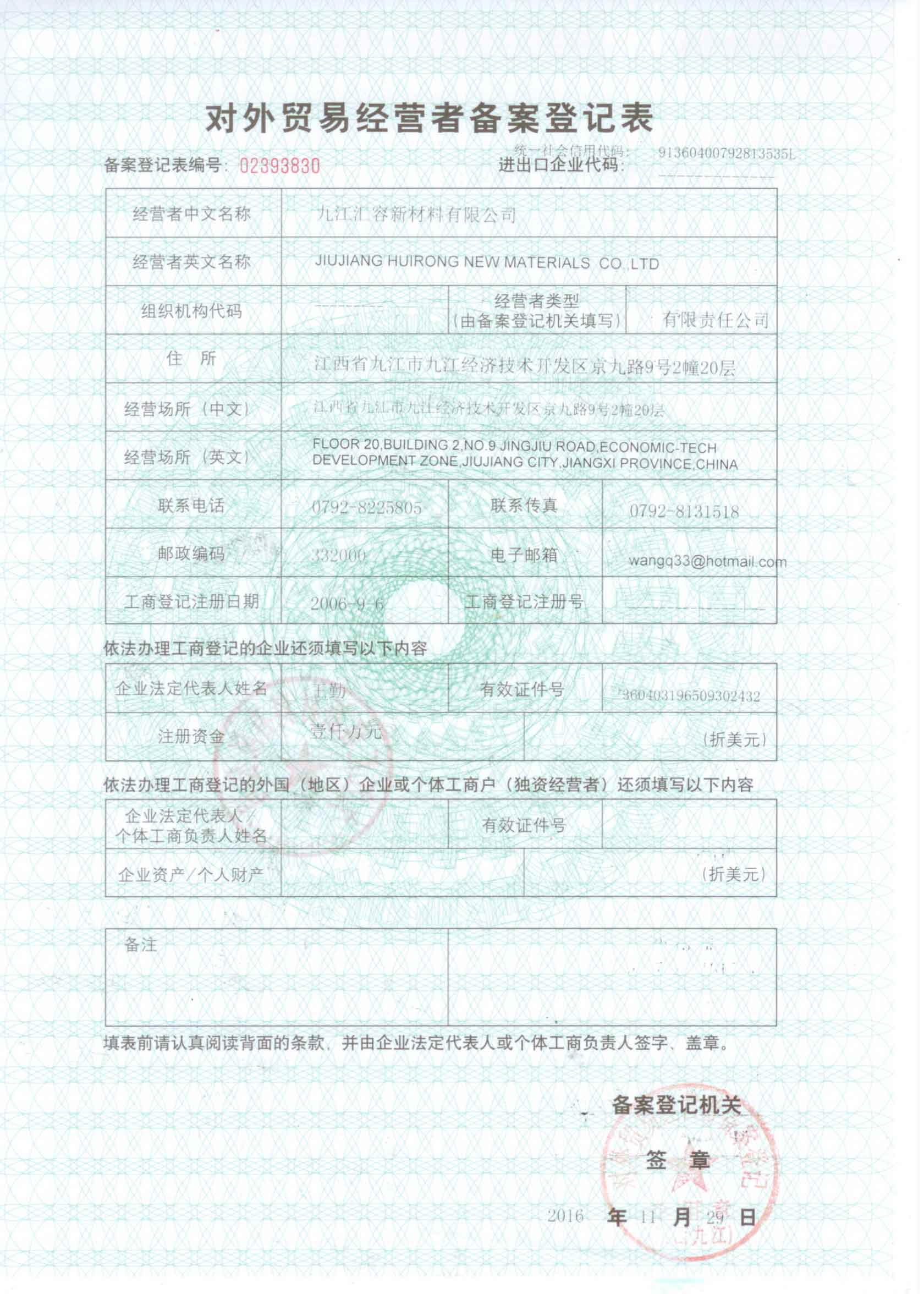 qualification-certificate-1