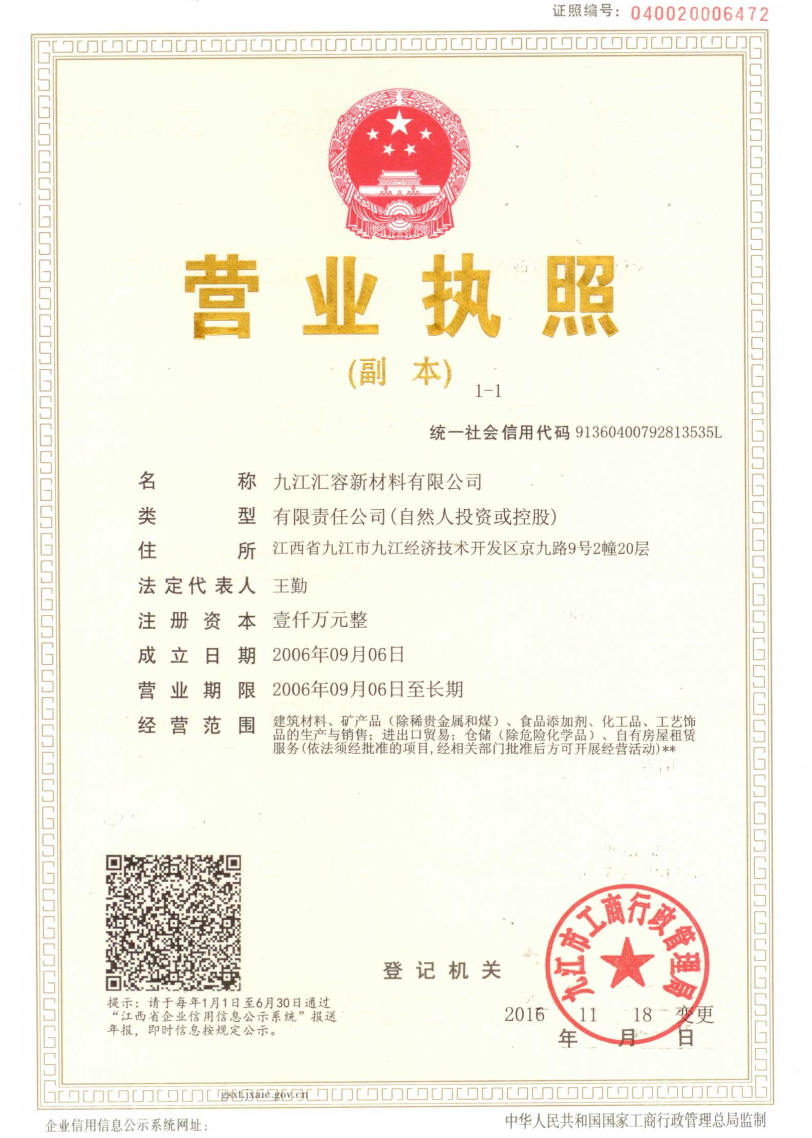 qualification-certificate-3